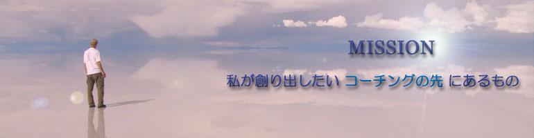 Mission_Ver101.jpg